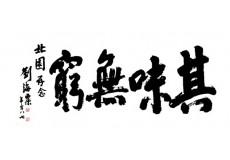 刘海粟题赠
