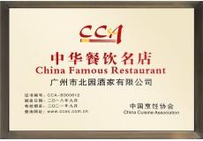 中华餐饮名店